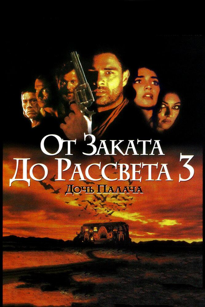 «Песня От Заката До Рассвета Из Фильма» / 1998