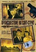 Происшествие на Саут-Стрит (1953)