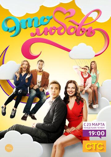 Сериал Это любовь (все серии/2015) смотреть онлайн
