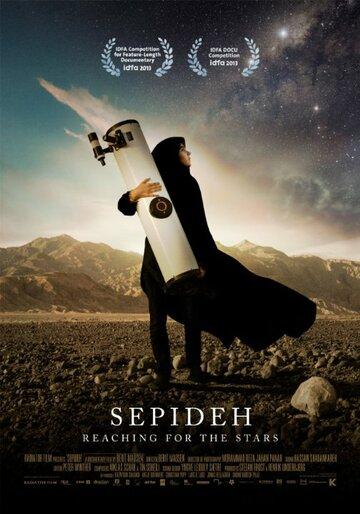 Сепидех: Путь к звездам (2013) полный фильм