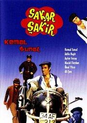 Неудачник Шакир (1977)