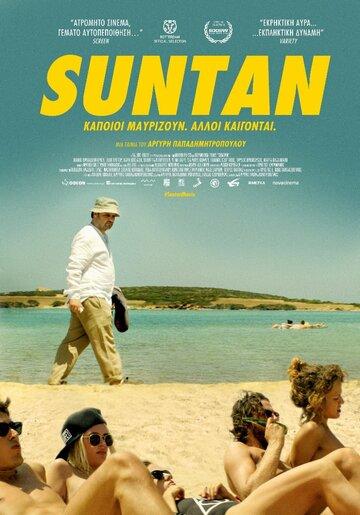 Загар / Suntan (2016)