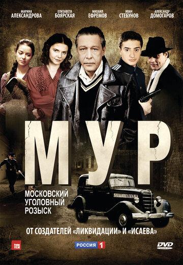 М.У.Р 2011 | МоеКино