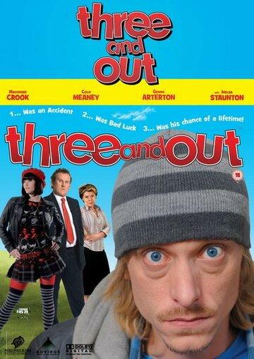 Фильм Трое – на вылет