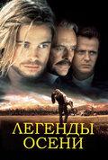 Легенды осени (Legends of the Fall)