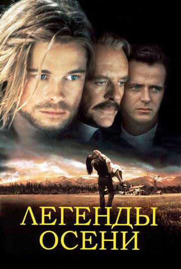 Фильм Легенды осени