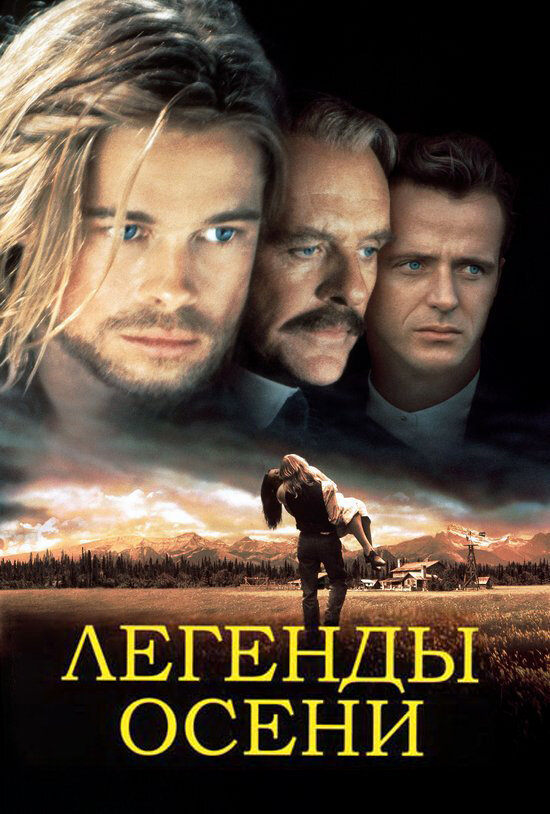 Постер Легенды осени