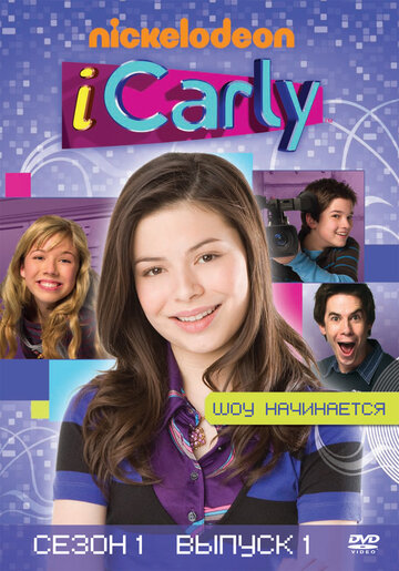 ������� (iCarly)
