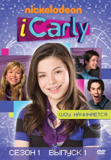 ������� (iCarly)