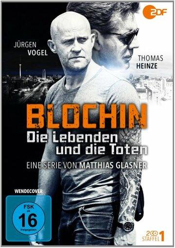 ������ (Blochin)