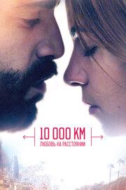 Смотреть 10 000 км: Любовь на расстоянии (2015) в HD качестве 720p