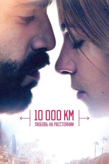 10 000 км: Любовь на расстоянии 2014