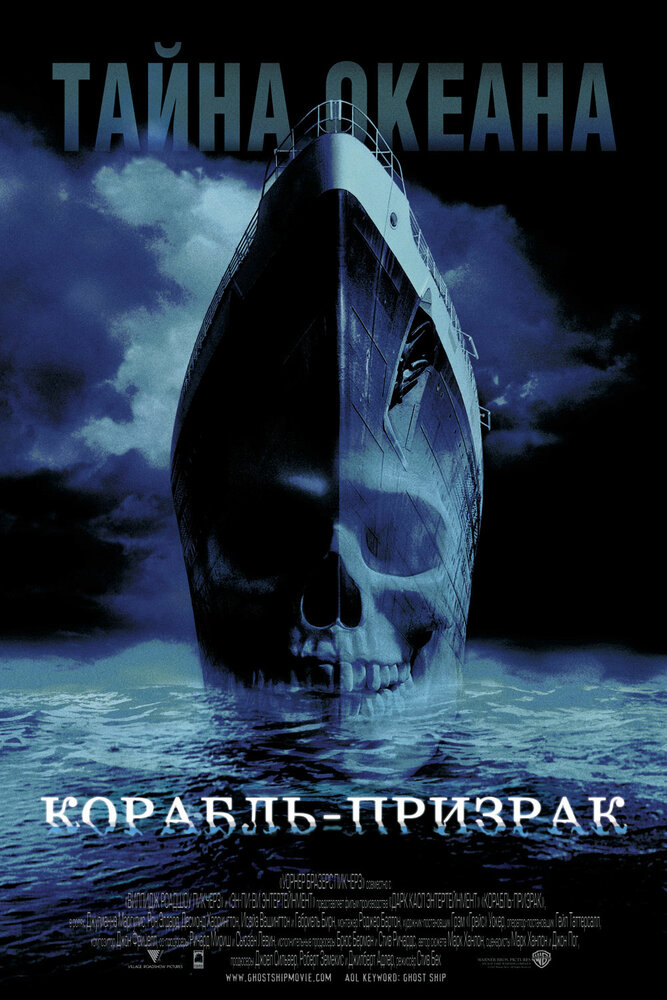 Корабль-призрак смотреть онлайн
