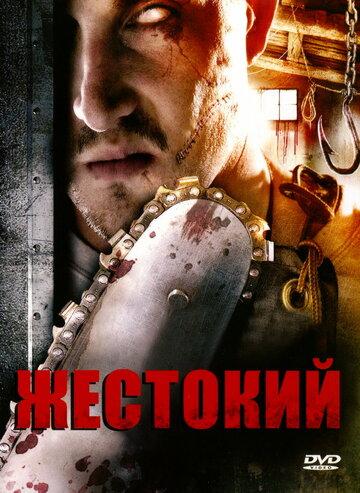 Жестокий (2007)
