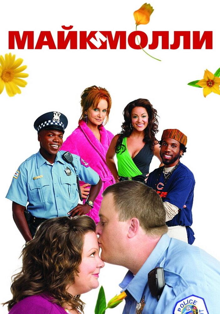 Майк и Молли 1-6 сезон 1-13 серия Кураж-Бамбей | Mike & Molly смотреть онлайн