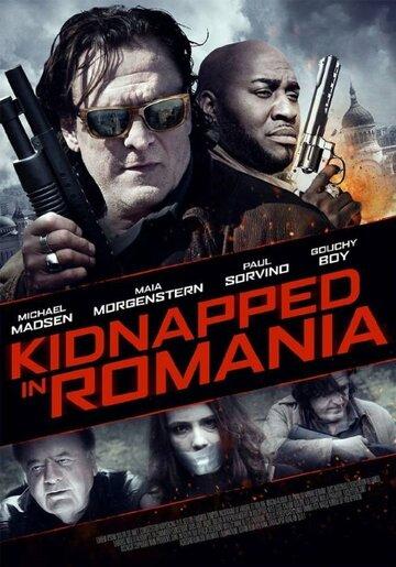 Похищение в Румынии 2016