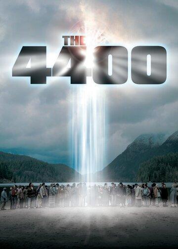 Четыре тысячи четыреста (The 4400)