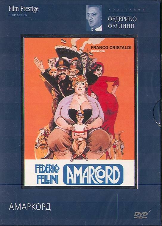 Амаркорд | Amarcord | Смотреть онлайн HD