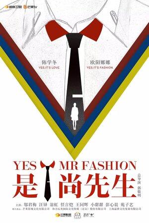 300x450 - Да, господин модельер! ✶ 2016 ✶ Китай