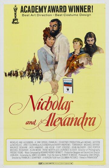 Постер к фильму Николай и Александра (1971)