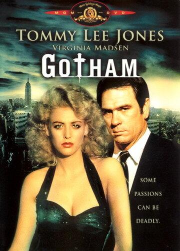 Готам (Gotham)