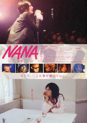 Смотреть онлайн Нана