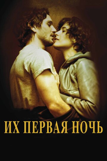Их первая ночь (2011) — отзывы и рейтинг фильма