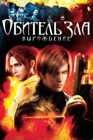 Обитель зла: Вырождение (2008)