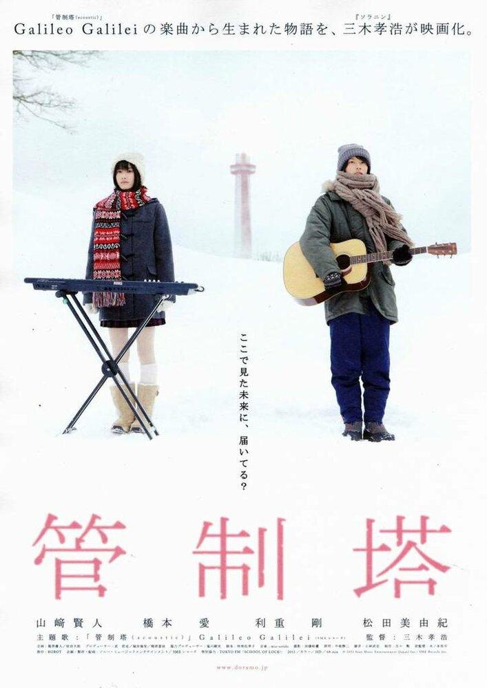 Маяк / Kanseitou (2011)
