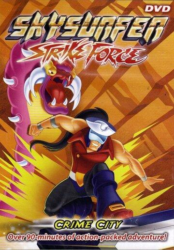 Непобедимые Скайеры (1995) полный фильм онлайн