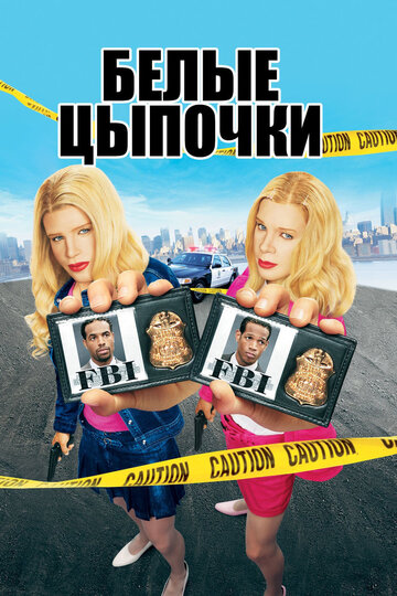 ����� ������� (White Chicks)