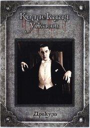 Смотреть онлайн Дракула