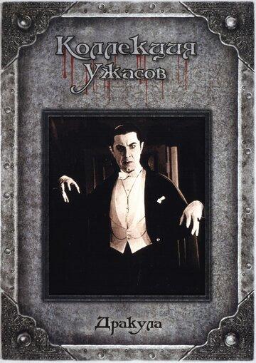 Дракула (Dracula1931)