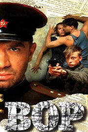 Вор (1997)