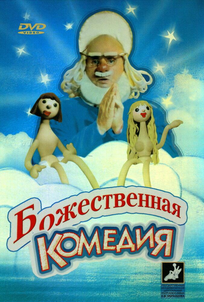 Посте Божественная комедия смотреть онлайн