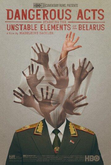 Опасные акты с участием нестабильных элементов в Беларуси (2013) полный фильм