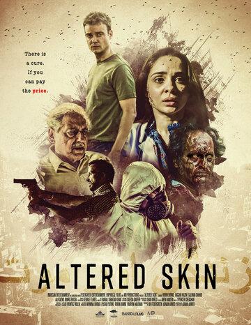 Видоизменённая кожа (2018)
