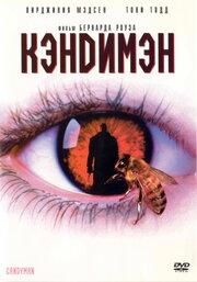 Кэндимэн (1992)