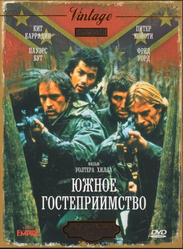 Южное гостеприимство 1981