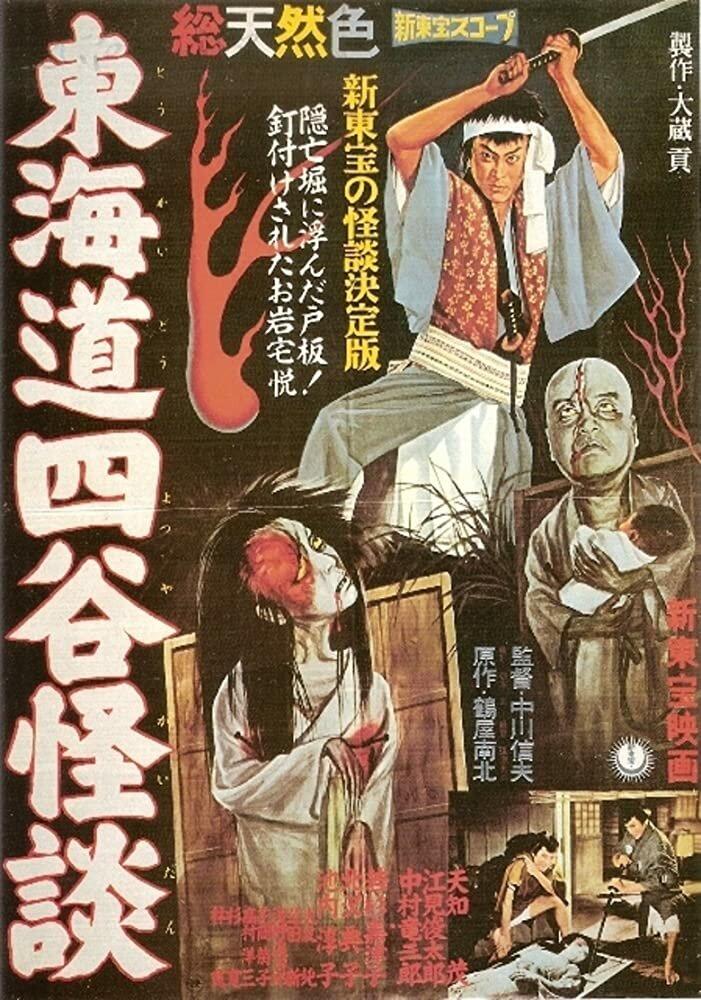 История призрака Ёцуя