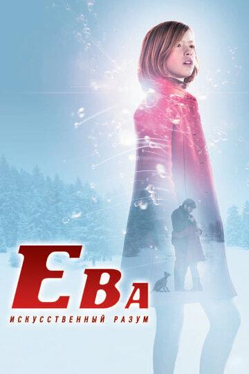 Ева: Искусственный разум (Eva)