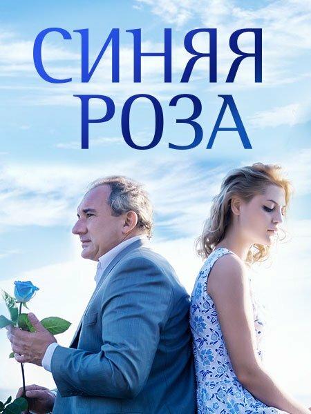 Синяя роза отзывы о фильме