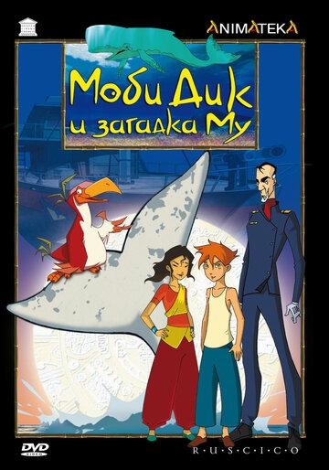 Моби Дик и загадка Му (2005) полный фильм онлайн