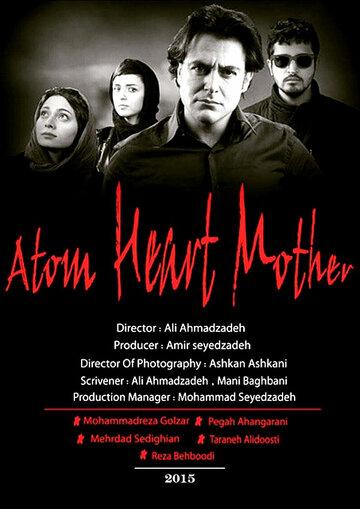 Атомное сердце (2014) полный фильм онлайн
