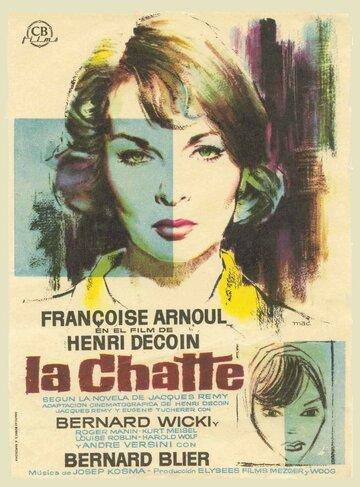 Кошка (1958)
