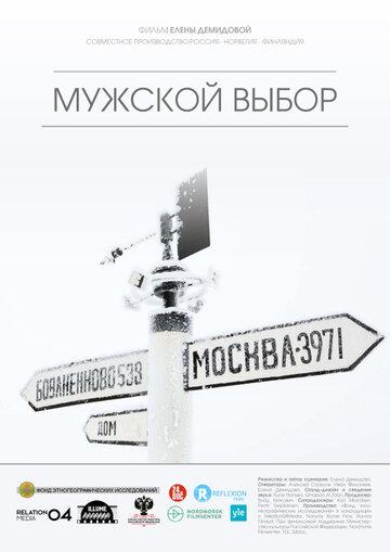 Мужской выбор (2014) полный фильм