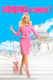 Смотреть онлайн Блондинка в законе 2: Красное, белое и блондинка