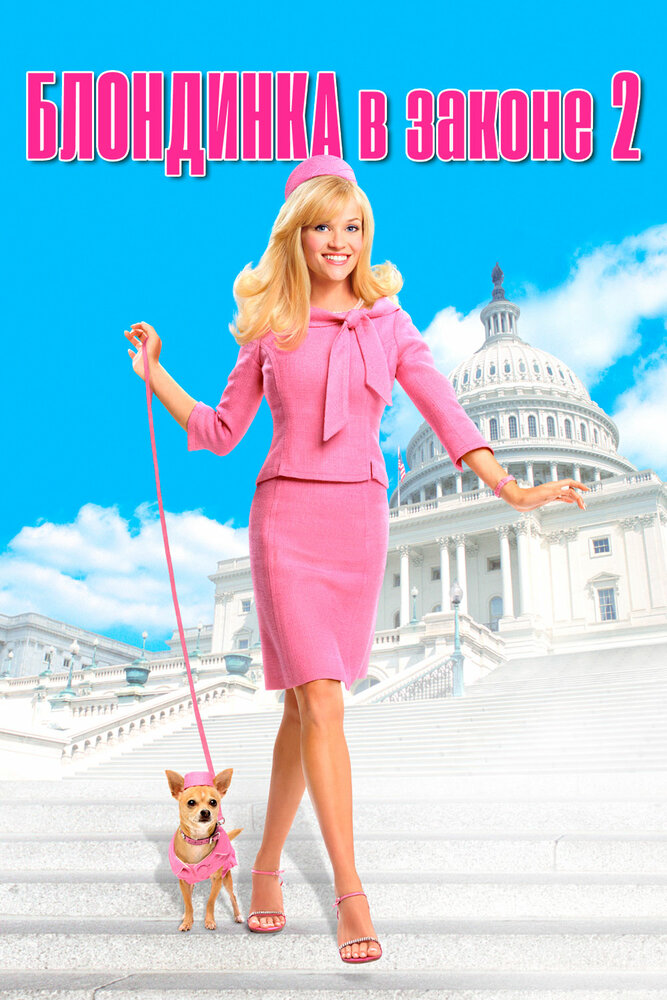 Legally Blonde 2 Trailer