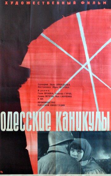 Одесские каникулы (1965) полный фильм онлайн