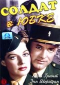 Постер к фильму Солдат в юбке (1949)